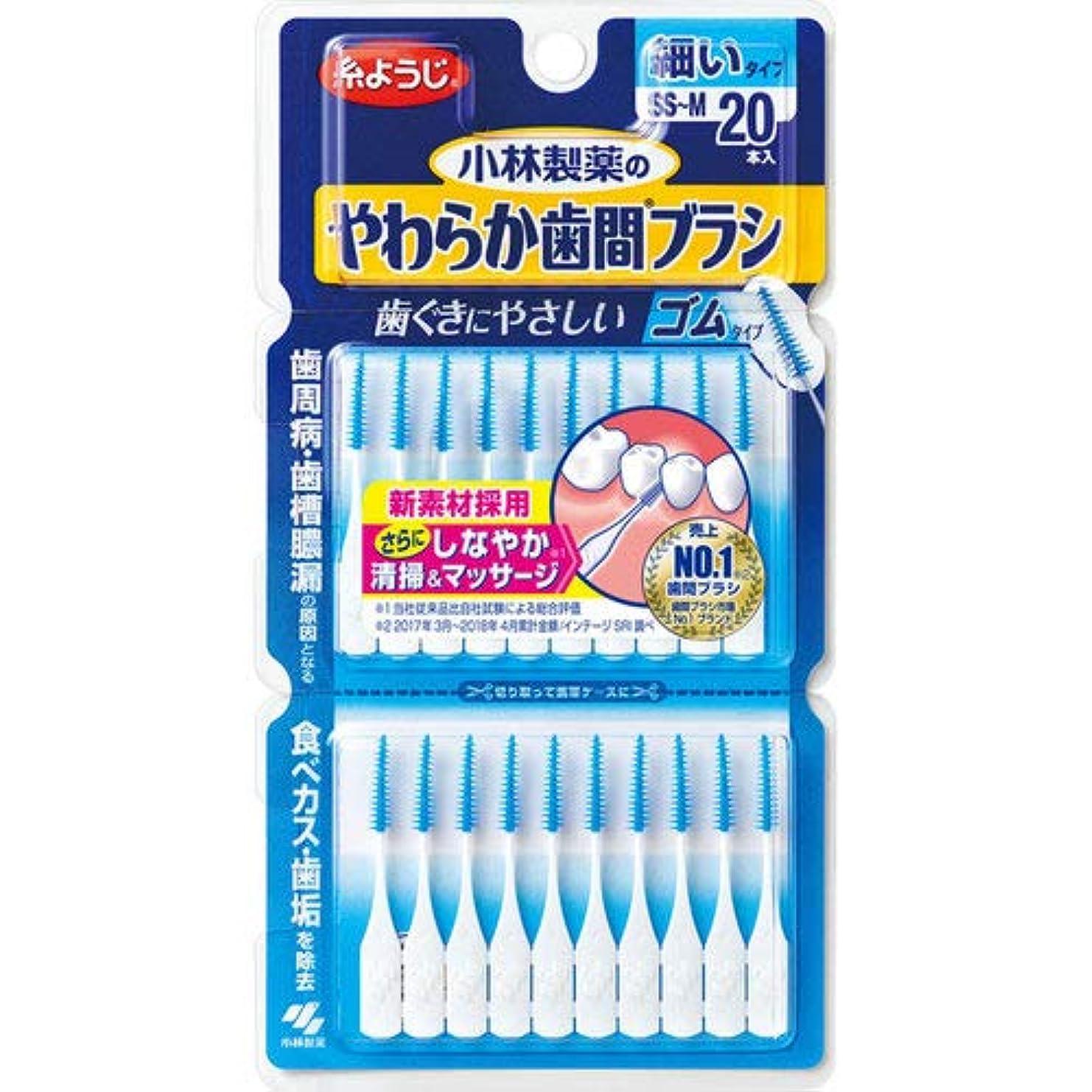 憲法スキニー大胆Dental Dr.やわらか歯間ブラシ 20本