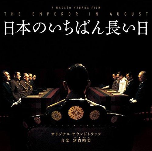 日本のいちばん長い日オリジナル・サウンドトラックの詳細を見る