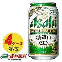 アサヒ スタイルフリー (生) 350ml×96本 (4ケース)