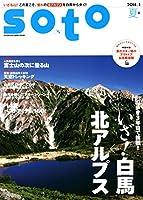 soto 2014 vol.1 夏号 (双葉社スーパームック)