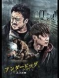 アンダードッグ/二人の男(字幕版)