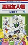 夏目友人帳 18 (花とゆめCOMICS)