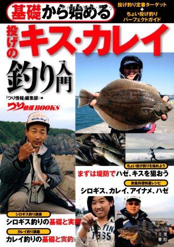 基礎から始める 投げのキス・カレイ釣り入門 (つり情報BOOKS)