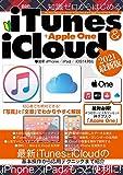 知識ゼロからはじめるiTunes & iCloud+Apple One (メディアックスMOOK)