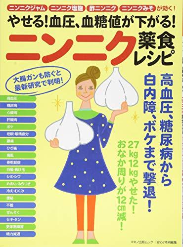やせる! 血圧、血糖値が下がる! ニンニク薬食レシピ (ニンニクジャム、ニンニク塩麹、酢ニンニク、ニンニクみそが効く!)
