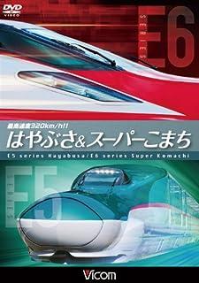 Railroad - Vicom Tetsudo Sharyo Series Saiko Jisoku 320 Kn/H! Hayabusa & Super Komachi [Japan DVD] DW-4224