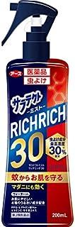 【第2類医薬品】医薬品 サラテクトミスト リッチリッチ30 200mL