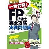 一発合格! FP技能士2級AFP完全攻略実戦問題集20-21年版