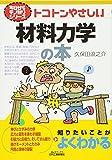 トコトンやさしい材料力学の本 (B&Tブックス―今日からモノ知りシリーズ)
