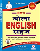 J K Publication Bola English Sahaj Learn Fluent English Speaking To Make Your Future Bright