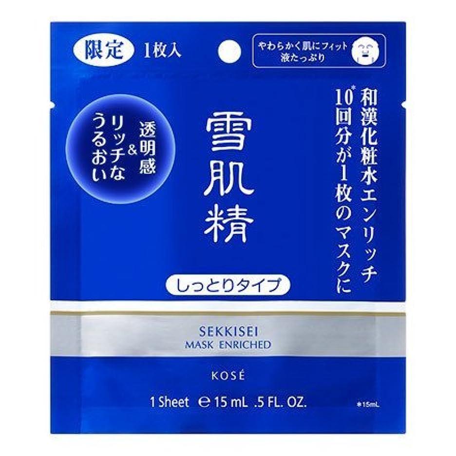 傑作気体の穀物6枚セット 薬用 雪肌精 美容 マスク エンリッチ 【限定】