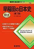 早稲田の日本史[第7版] (難関校過去問シリーズ)