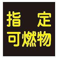 緑十字 車両警戒標識 ステッカータイプ 貼P-9 指定可燃物 044009