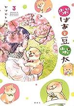 柴ばあと豆柴太 コミック 1-3巻セット