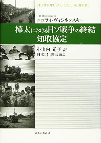 樺太における日ソ戦争の終結 知取協定