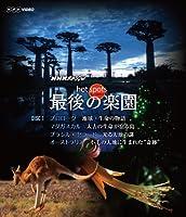 NHKスペシャル ホットスポット 最後の楽園 Blu-ray-DISC 1 [Blu-ray]