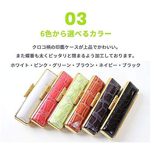 クロコ風印鑑ケースはんこケース【10.5mm〜12.0mm用】(グリーン)