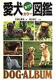 愛犬選び方カラー図鑑