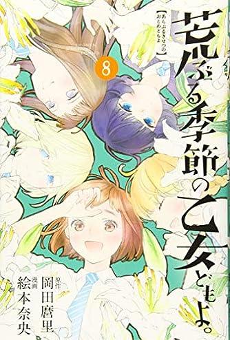 荒ぶる季節の乙女どもよ。(8) (講談社コミックス)
