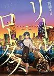 リトル・ロータス 5 (LINEコミックス)
