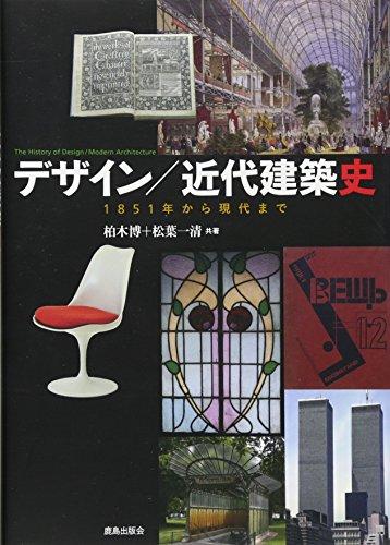 デザイン/近代建築史―1851年から現代まで