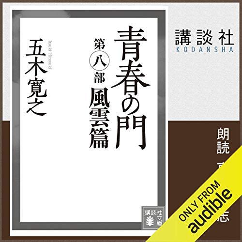 『青春の門 第八部 風雲篇』のカバーアート