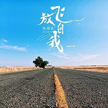 放飞自我 (DJ何鹏版)