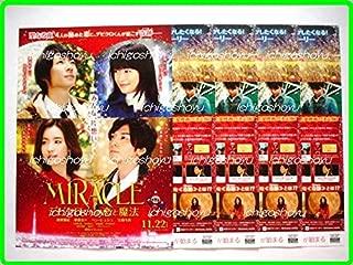 第二弾フライヤー5枚 相葉雅紀 映画『MIRACLE デビクロくんの恋と魔法』 嵐 ARASHI