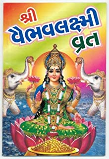 Vaibhav Lakshmi Vrat Katha Book in Gujarati