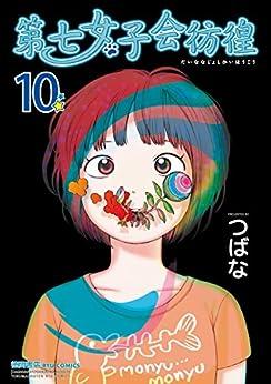 [つばな]の第七女子会彷徨(10)【特典ペーパー付き】 (RYU COMICS)