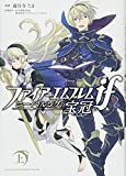 ファイアーエムブレムif ニーベルングの宝冠 上巻 (ZERO-SUMコミックス)