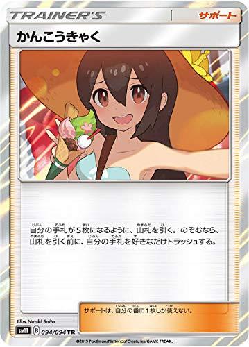 ポケモンカードゲーム SM11 094/094 かんこうきゃく サポート (TR トレーナーズレア) 拡張パック ミラクルツイン