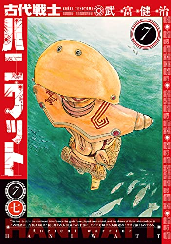 古代戦士ハニワット(7) (アクションコミックス)