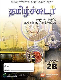 Basic Tamil Language Workbook 2B for Secondary Schools (BTLSS) (Tamil Sudar) (NT)