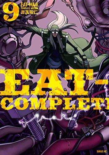 EAT-MAN COMPLETE EDITION(9) (シリウスコミックス)