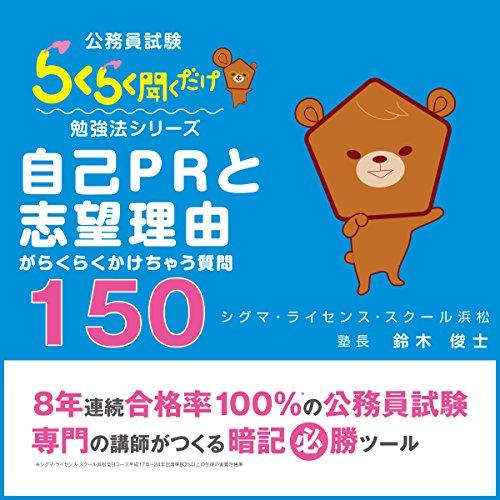 『公務員試験・自己PR・志望理由がらくらくかけちゃう質問150』のカバーアート