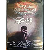 2015.11.1TSUTAYA O-EAST『逆卍解放システム』TOUR FINAL『卍解』【初回限定盤】 [DVD]