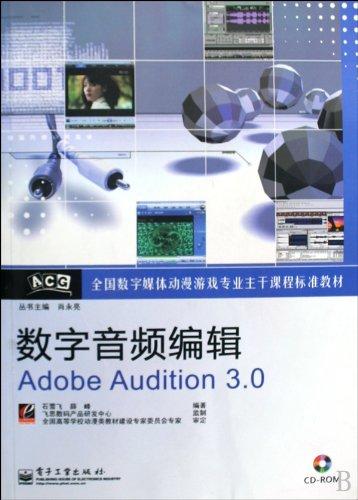 数字音频编辑Adobe Audition 3.0(含光盘1张)