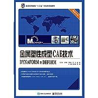 金属塑性成型CAE技术——DYNAFORM及DEFORM