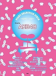 ピアノ・セレクション・ピース Song by AKB48 (PIANO SERECTION PIECE)