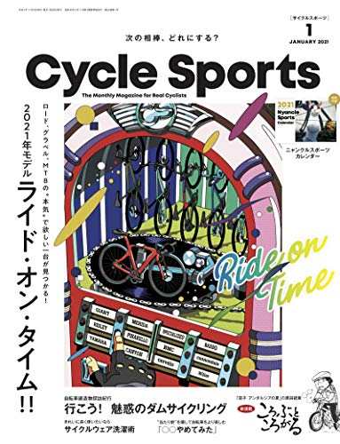 CYCLE SPORTS (サイクルスポーツ) 2021年1月号
