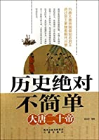 Twenty Emperors in the Great Tang Dynasty