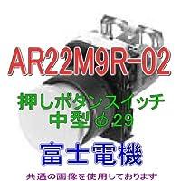 富士電機 AR22M9R-02S 丸フレーム大形押しボタンスイッチ オルタネイト(2b) (青) NN