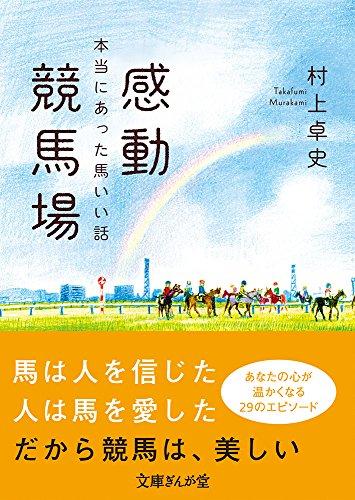 感動競馬場 本当にあった馬いい話 (文庫ぎんが堂)