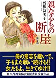 親なるもの断崖 第2部 (宙コミック文庫)