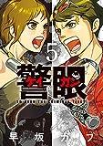 警眼-ケイガンー (5) (ビッグコミックス)