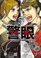 警眼 -ケイガン- 第05巻