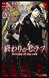 終わりのセラフ 20 (ジャンプコミックス)