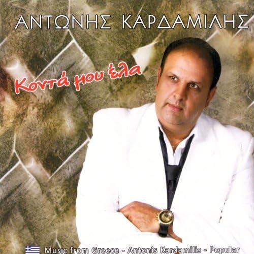 Antonis Kardamilis feat. Makis Mpekos