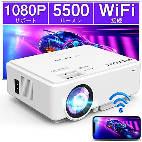 POYANK WiFiプロジェクター 5500LM720Pネイティブ解像度スマホとケーブルなしで直接接続 1080PフルHD対応 デュアルスピーカー内蔵 スマホ タブレット パソコン TV Stick ゲームプレイヤー DVDプレイヤーなど多種多様な機器と接続可能 標準的なカメラ三脚に取り付け可能